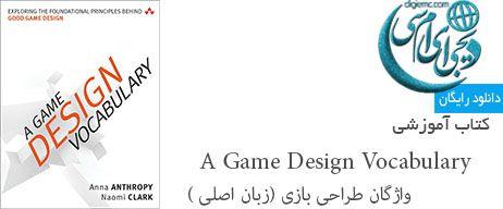 کتاب A Game Design Vocabulary واژگان طراحی بازی زبان اصلی