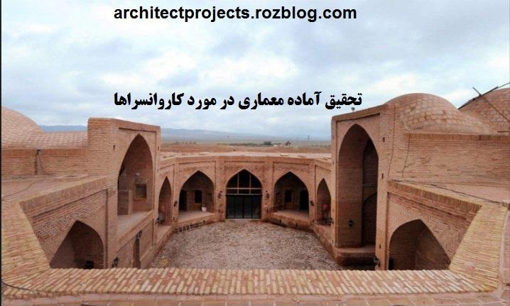 کاروانسراها در معماری ایران,پاورپوینت کاروانسرا,