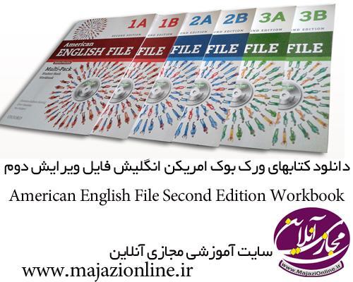 دانلود رایگان کتابهای ورک بوک امریکن انگلیش فایل ویرایش دوم american english file second edition