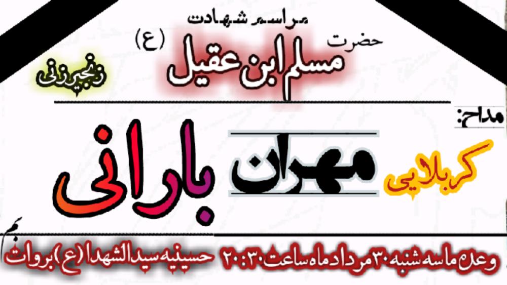 شهادت حضرت مسلم ابن عقیل ع با نوای کربلایی مهران بارانی .مداح کشوری