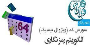 سورس الگوریتم رمزنگاری با VB6