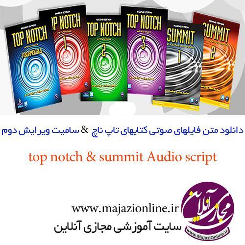 دانلود متن فایلهای صوتی کتابهای تاپ ناچ  & سامیت ویرایش دوم top notch & summit Audio script