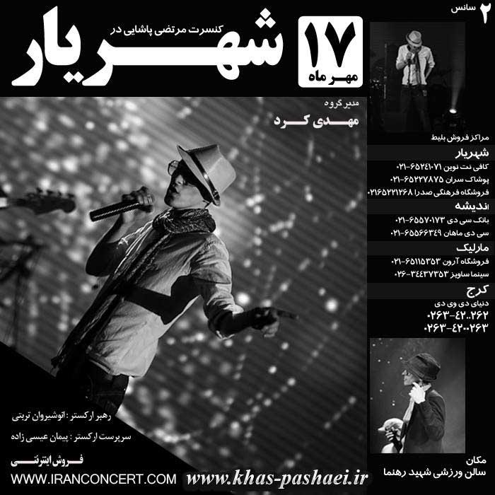 کنسرت مرتضی پاشایی در شهریار-17مهر93