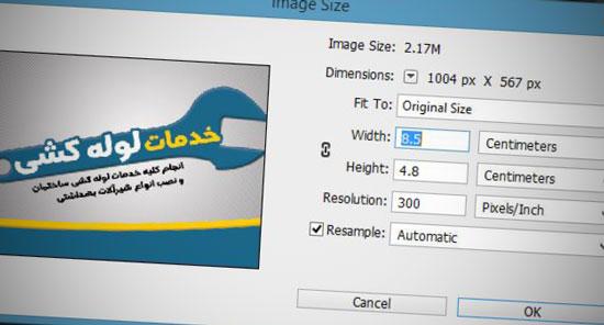 دانلود فایل لایه باز کارت ویزیت خدمات لوله کشی وبلاگ فرهاد فرزین