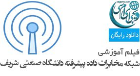 فیلم آموزشی شبکه مخابرات داده پیشرفته صنعتی شریف