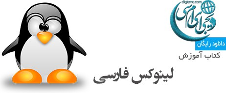 کتاب آموزش لینوکس فارسی