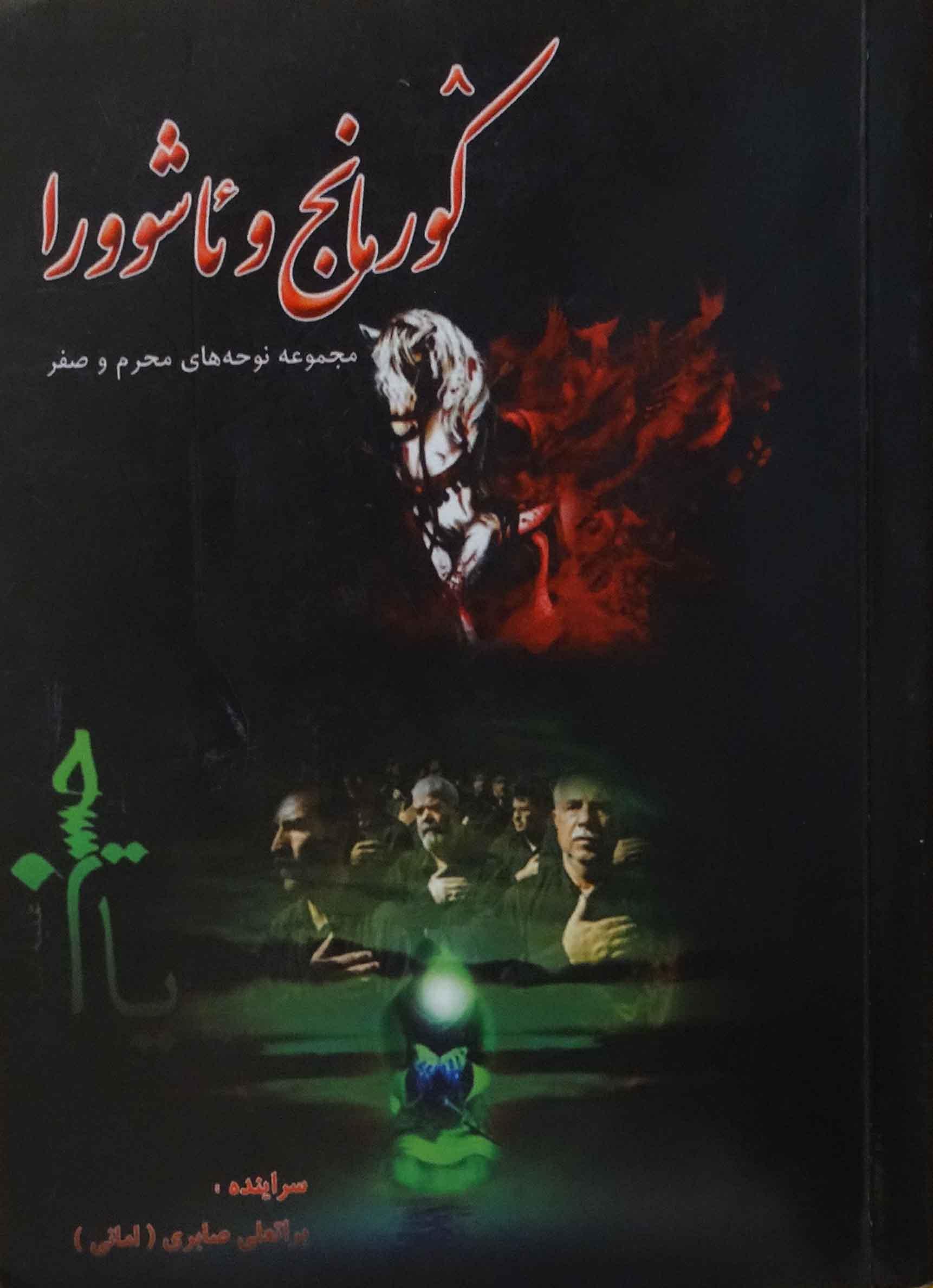کتاب نوحه کرمانجی