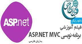 کتاب و فیلم آموزشی ASP.NET MVC