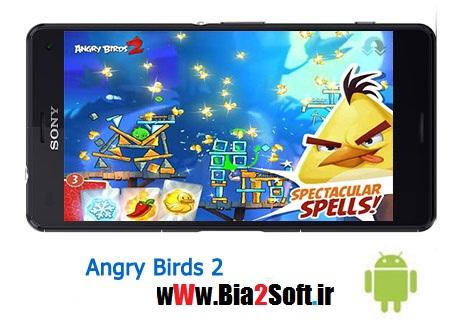 دانلود بازی انگری بردز Angry Birds 2 2.18.1 – اندروید