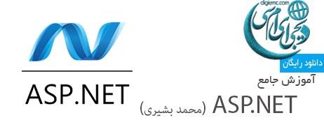 آموزش جامع ASP.NET محمد بشیری