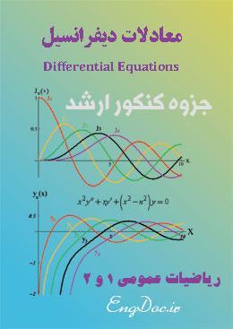 جزوه رياضي عمومي ۱ و ۲ و معادلات ديفرانسيل