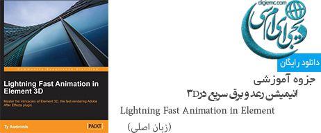 انیمیشن رعد و برق سریع در Lightning Fast Animation in Element 3D