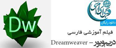 فیلم آموزشی دریمویور Dreamweaver به زبان فارسی
