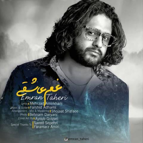 دانلود آهنگ جدید عمران طاهری به نام  غم عاشقی