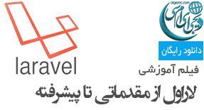 فیلم آموزشی لاراول Laravel به زبان فارسی