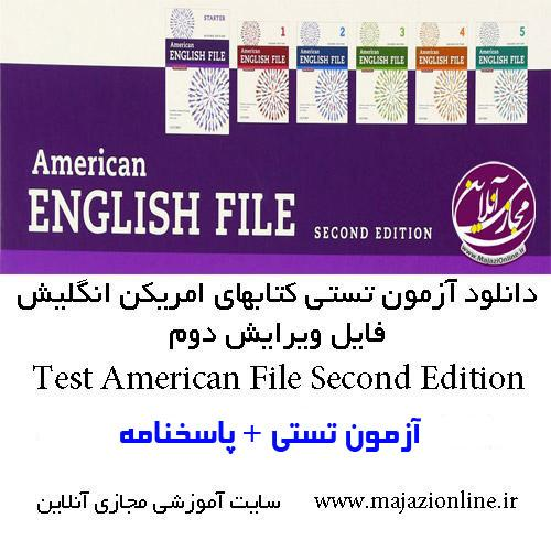 Test_American_File_Second_Edition.jpg
