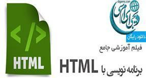دانلود فیلم آموزشی زبان HTML