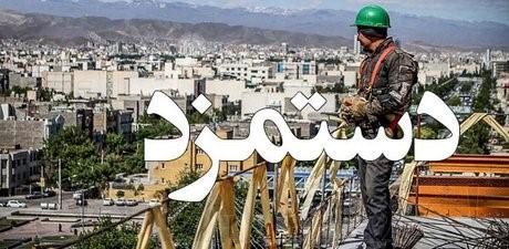 وزارت کار برای تعیین حداقل دستمزد۹۶ کارگران از تشکلها دعوت کرد