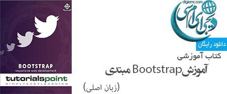 کتاب آموزشی Boot Strap