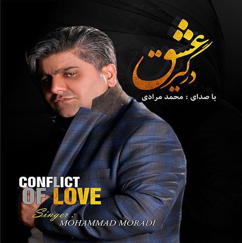آلبوم درگیر عشق محمد مرادی