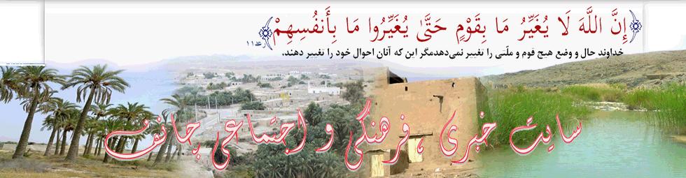 سایت فرهنگی خبری چانف