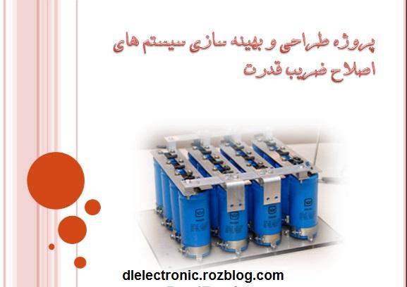 مقاله عملکرد اصلاح ضریب قدرت,دانلود مقاله برق,دانلود مقاله در مورد تصحیح ضریب قدرت