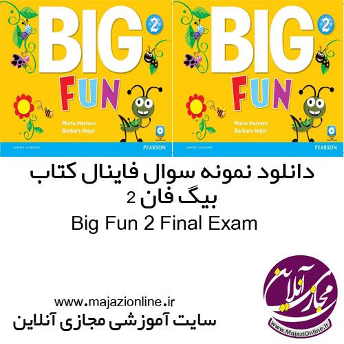 دانلود نمونه سوال فاینال کتاب بیگ فان2 Big Fun 2 Final Exam