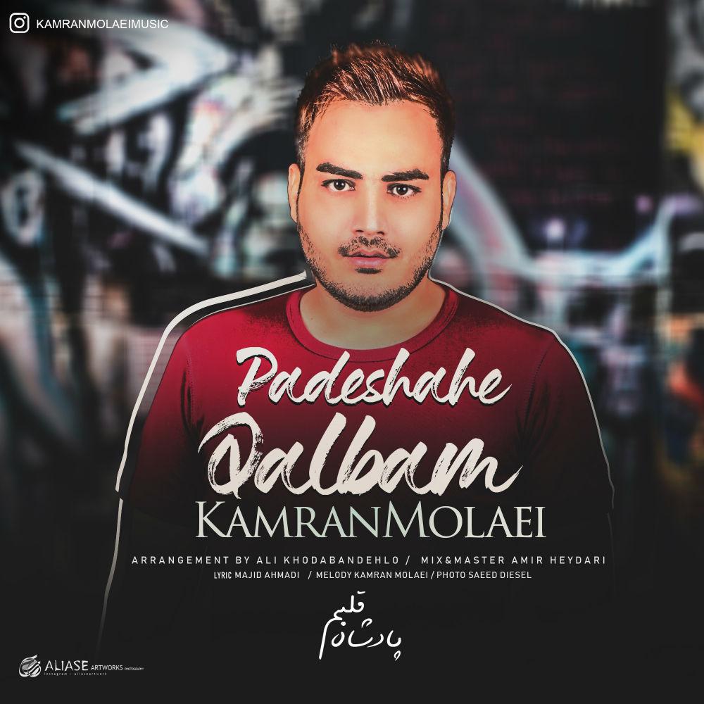Kamran Molaei - Padeshahe Ghalbam