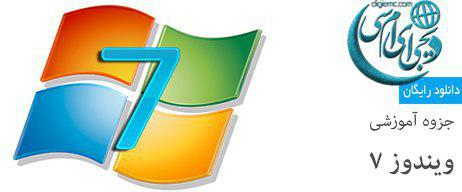 ابزارهای پر کاربرد در ویندوز 7
