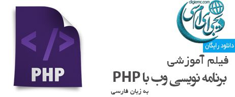 فیلم آموزشی برنامه نویسی وب توسط php