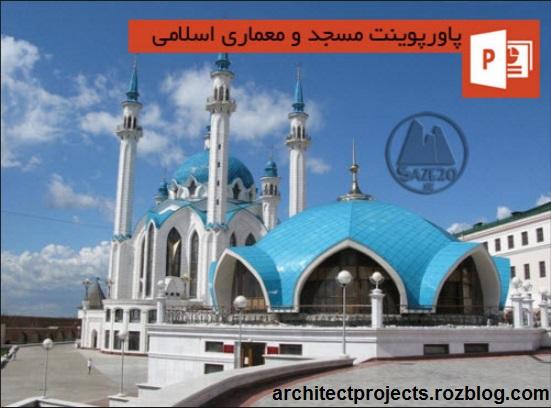 پاورپوینت مسجد و معماری اسلامی,پاورپوینت معماری,دانلود پاورپوینت معماری