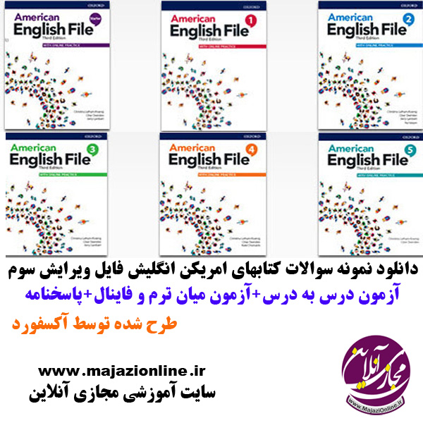 American English FileThird EditionTest