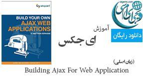 آموزش ای جکس Ajax building training