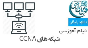 دانلود فیلم آموزشی شبکه های CCNA