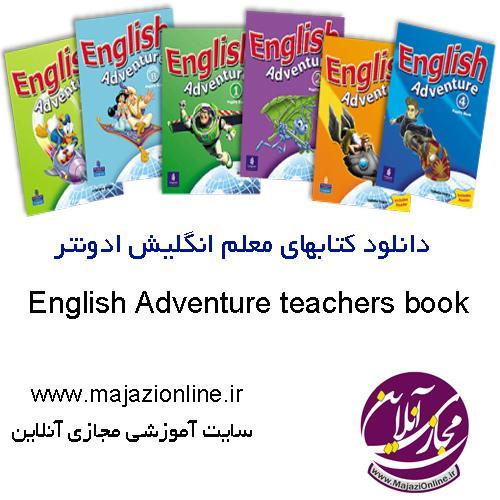 English_Adventure_teachers_book.jpg