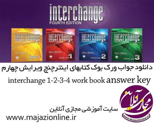 دانلود جواب ورک بوک کتابهای اینترچنچ ویرایش چهارم interchange 1-2-3-4workbook answer key