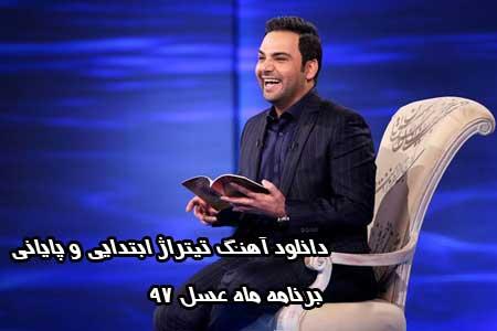 دانلود آهنگ تیتراژ ابتدایی و پایانی برنامه ماه عسل ۹۷