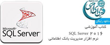 کتاب SQL Server نرم افزار مدیریت بانک اطلاعاتی