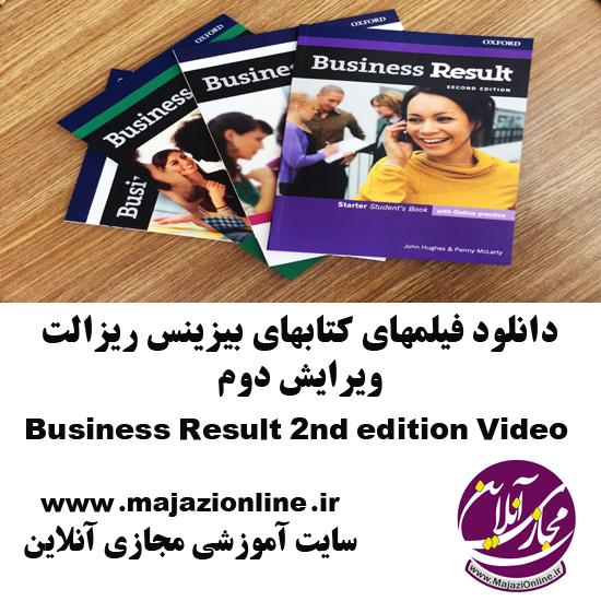دانلود فیلمهای کتابهای بیزینس ریزالت ویرایش دوم Business Result 2nd Edition Video