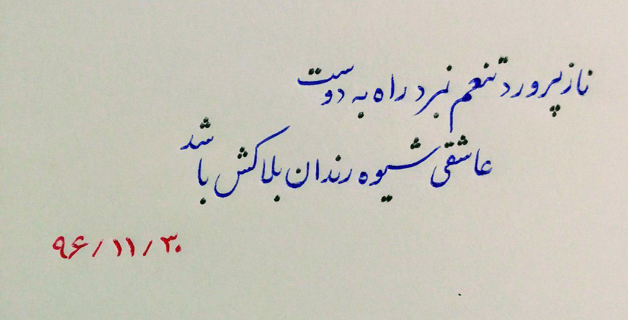 [تصویر:  Rendani%20Balakesh.jpg]
