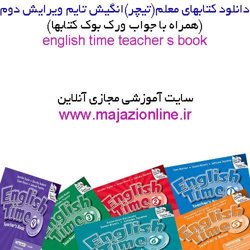 دانلود کتابهای معلم(تیچر)انگیش تایم ویرایش دوم(همراه با جواب ورک بوک کتابها)english time teacher s book