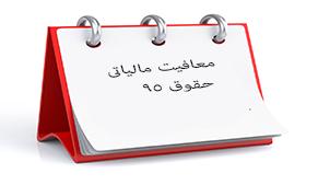 بخشنامه ۲۰۰/۹۵/۱۹ مورخ ۹۵/۳/۲۶(میزان معافیت مالیات بردرآمد حقوق سال ۱۳۹۵)