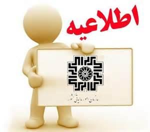 بخشنامه ۲۰۰/۹۶/۷۲ مورخ ۹۶/۵/۲۵(اصلاح آیین نامه اجرایی موضوع ماده ۹۵ اصلاحی قانون مالیاتها)