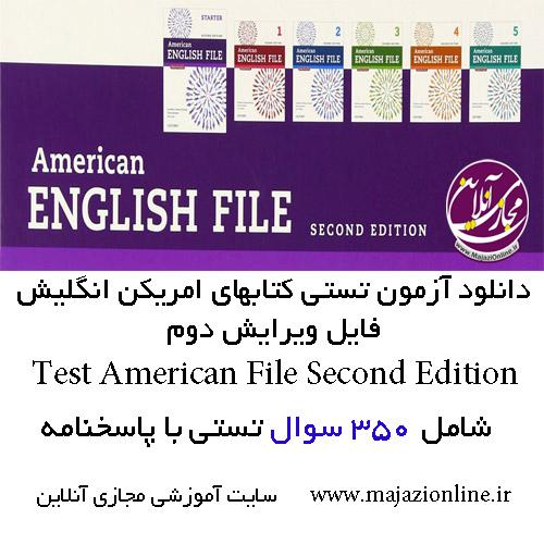 Test_American_File_Second_Edition