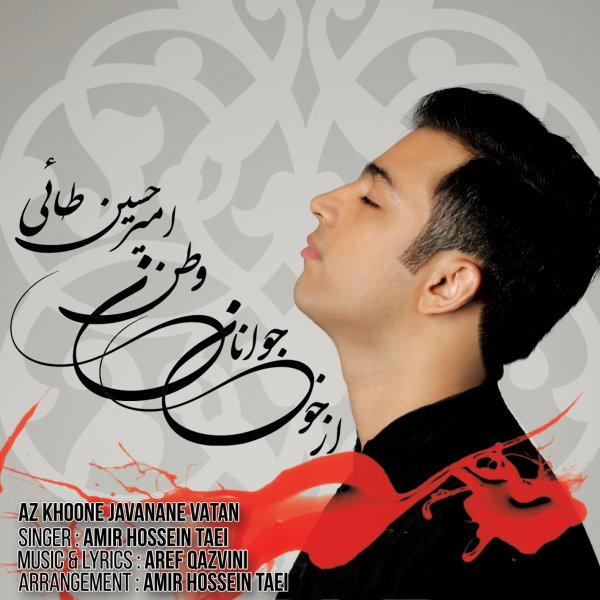 Amir Hossein Taei - Az Khoone Javanane Vatan