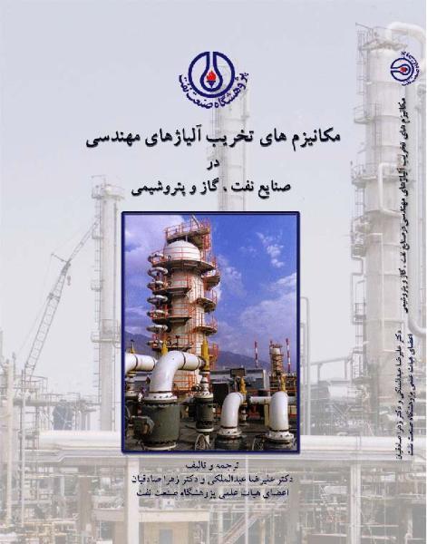 دانلود رایگان کتاب مکانیزم های تخریب آلیاژهای مهندسی در صنایع نفت، گاز و پتروشیمی