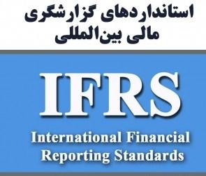 آشنایی با استانداردهای بینالمللی گزارشگری مالی (IFRS)