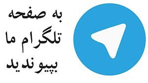 آدرس تلگرام انجمن دوستداران شهر و طبیعت شوش