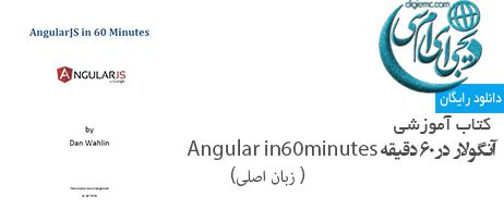 آنگولار Angular in 60 minutes