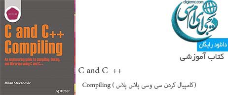 کتاب کامپایل کردن سی C and C plus plus Compiling